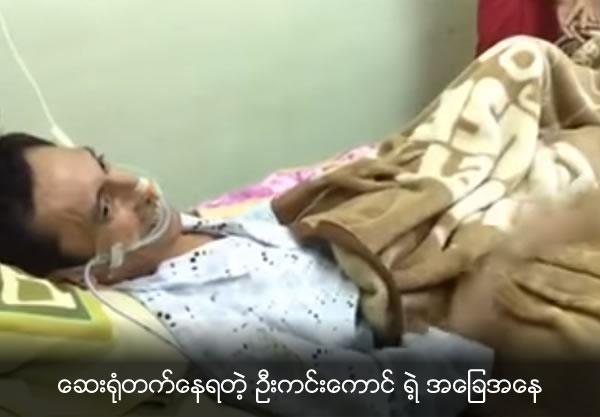 King Kong's health condition on hospital