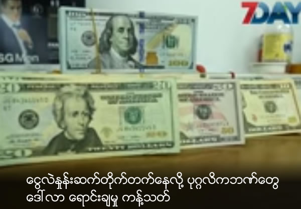 Private bank limited because high exchange rate