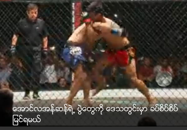 We can be watch Aung La N San matches in local