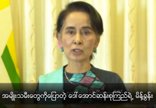 Daw Aung San Su Kyi's speeach for women