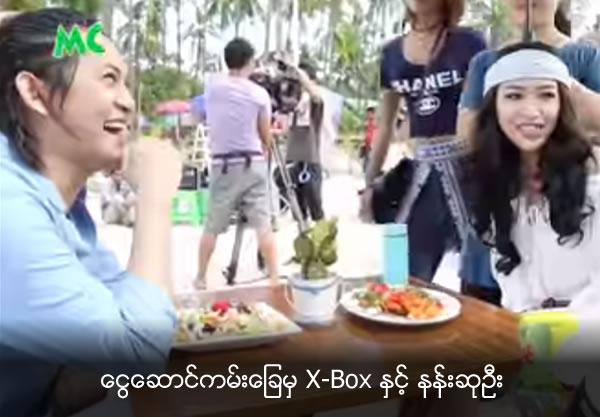 X Box and Nann Su Oo at Ngwe Saung beach