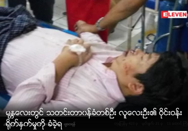 A reporter was beaten by four men at Mandalay