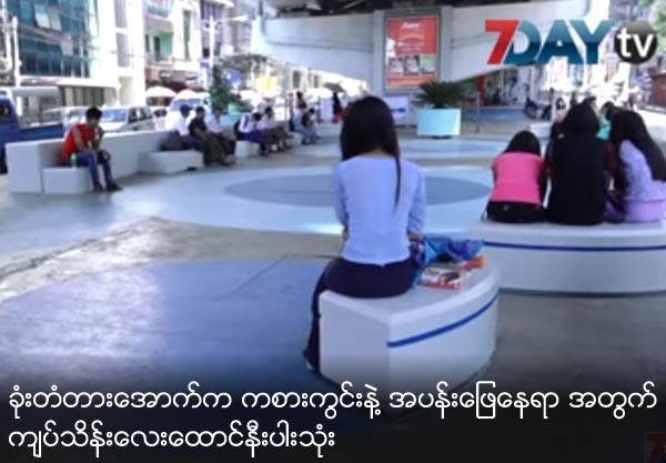 Estimate 400 millions kyats for under bridge playground and recreation area