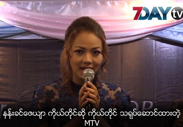 Nan Khin Zayar, Own Creation MTV
