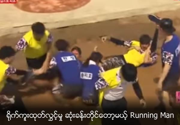Running Man program will be stop