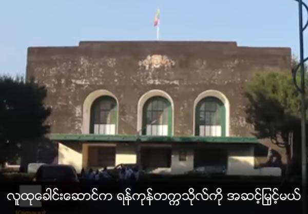 Public Leader will be upgrade to Yangon University