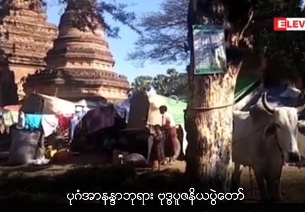 Bagan Arnandar Pagoda Festival