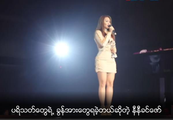 Ni Ni Khin Zaw said she got energy from her fans