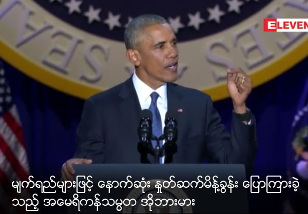 Barack Obama's Last Presidential Speech