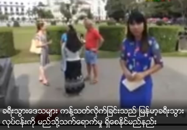 How can affect to Myanmar traveling agency because of tourist area limited