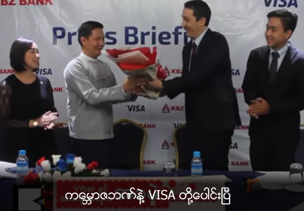 KBZ Bank join with VISA