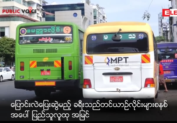Public voice for new transportation system