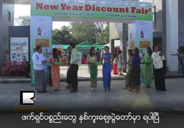 New year discount fair