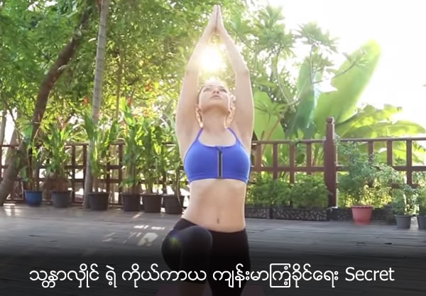 Secret way of Thandar Hlaing to healthy and fitness