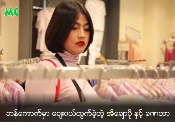 Moment with Ei Chaw Po at Bangkok shopping