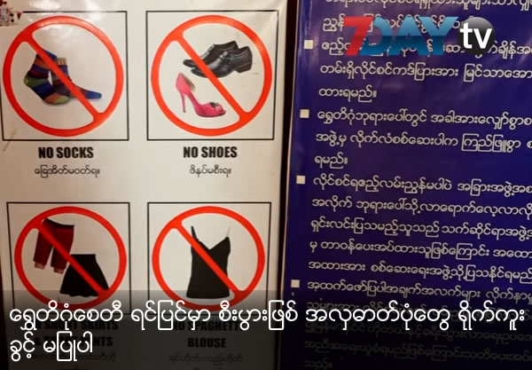 Not allow to taken photo for business at Shwedagon Pagoda
