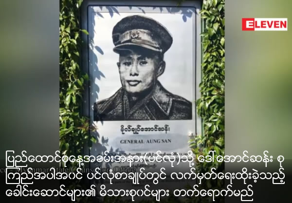 Daw Aung San Su Kyi and Pinlon Bond member's family will attend to Union Day Ceremony