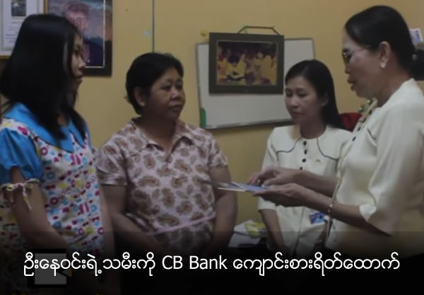 CB Bank support education for U Nay Win's daughter