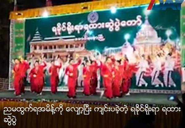 Rakhine Traditional Festival