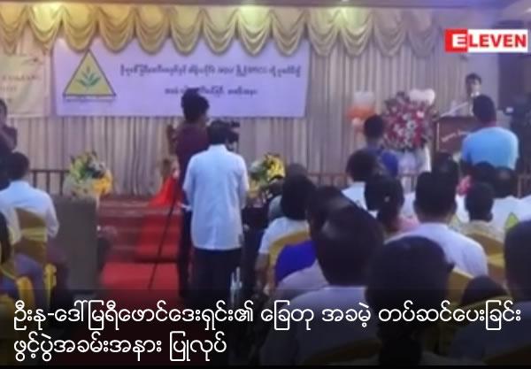 U Nu - Daw Myaw Yi foundation free install artificial legs and hand opening ceremony