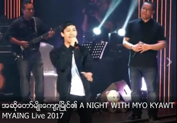 A NIGHT WITH MYO KYAWT MYAING Live 2017