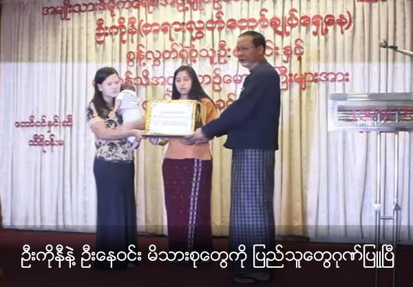 Public honor to U Ko Ni and U Nay Win Family