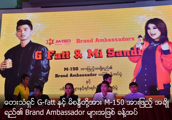 M-150 Brand Ambassador G-Fatt and Mi Sandi