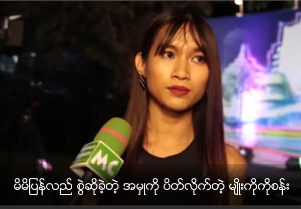 Myo Ko Ko San close her case