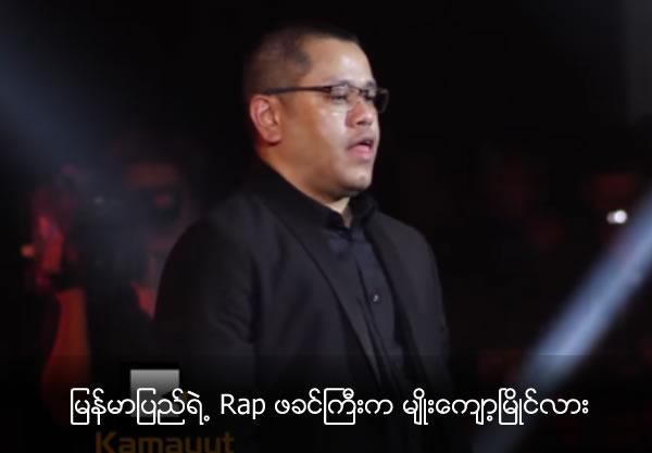 Is Myo Kyawt Myaing father of rap of Myanmar