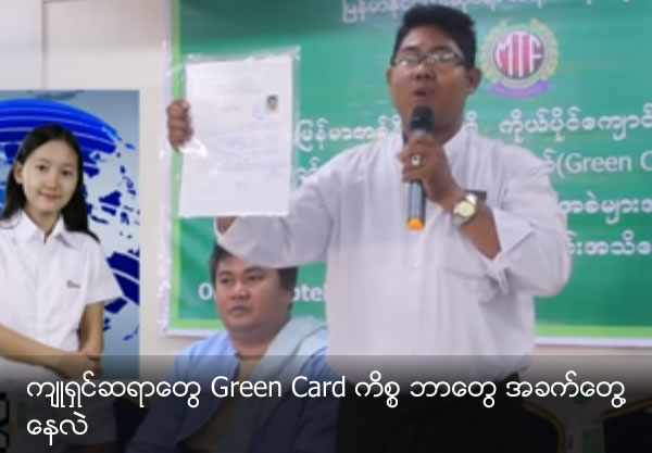 What is difficult for tutoring teachers about green card case