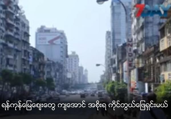 Government will handle Yangon land price