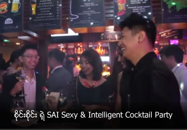 SAI SAI's Sexy & Intelligent Cocktail Party