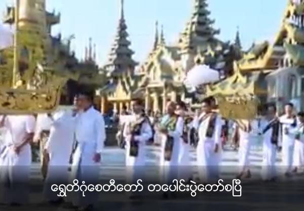 Tapaung Festival start at Shwedagon Pagoda