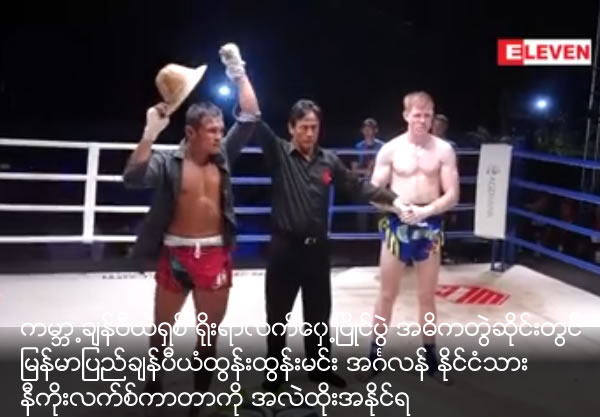 World championship traditional boxing competition Myanmar Champion Tun Tun Min beat to England Nicolas Carter