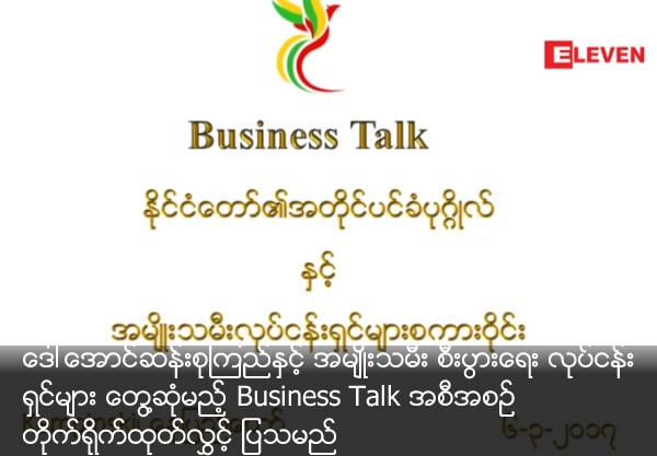 Daw Aung San Su Kyi meet with woman business owner at business talk program will live