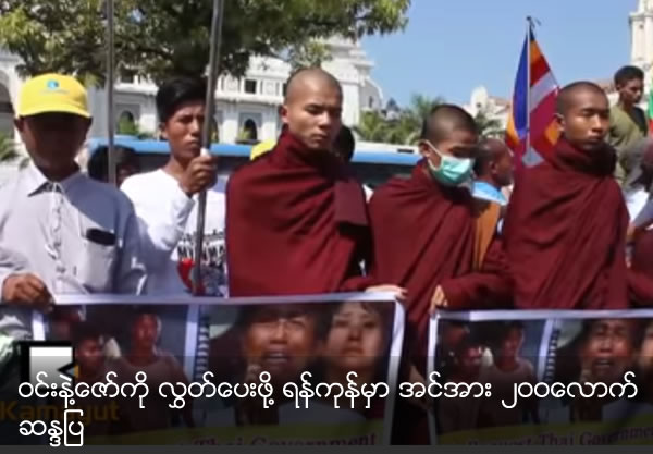 Strongest protest about to release Win and Zaw at Yangon