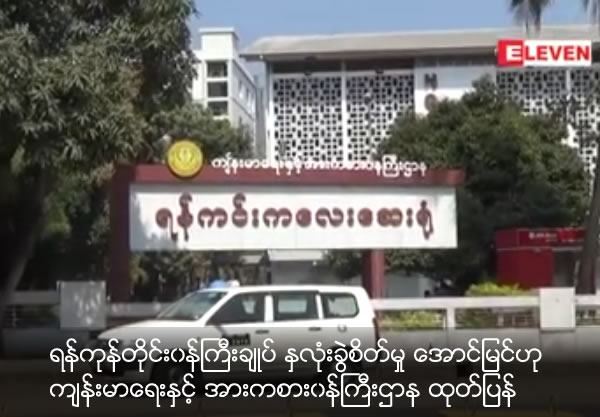 Health and sport ministry release operation success of Yangon prime minister hearth operation.