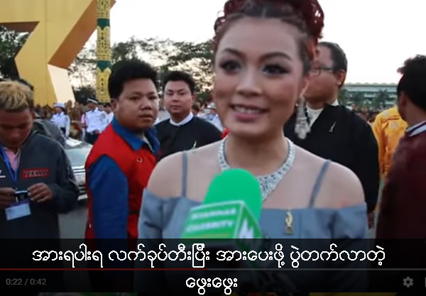 Actress, Pway Pway attended Myanmar Academy Ceremoney give applaud to her friends