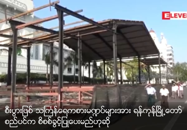 Yangon city development center will be check and allow to built business Thingyan festival pavilion