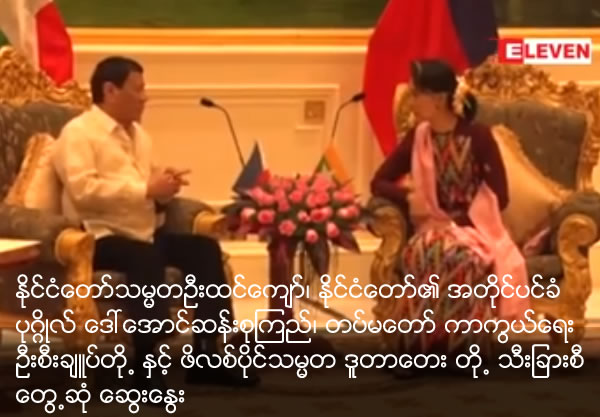 Duterte, Myanmar leader at state banquet