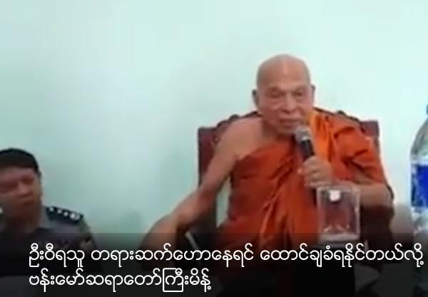 Ba Maw Sayardaw said Oo Wi Ya Thu could be jail if he continue preach