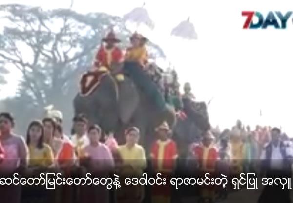 Myanmar traditional novitiate donation ceremony
