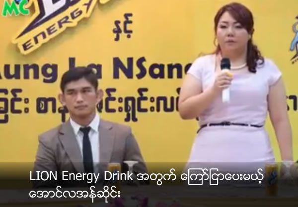 Aung La N Sai will be advertise for Lion Energy Drink