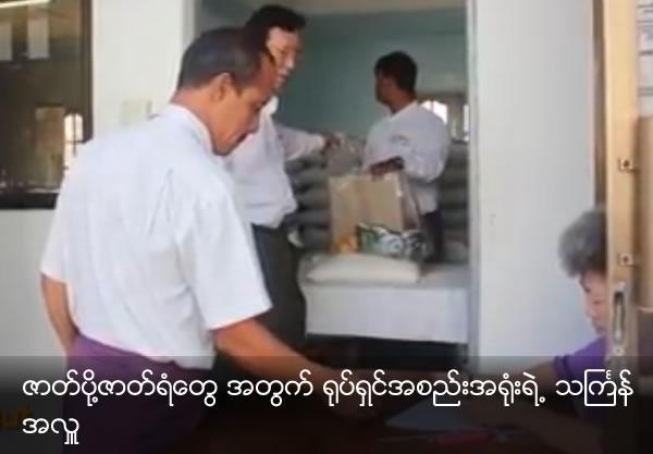 Thingyan donation of Myanmar Flim organization for sporting character