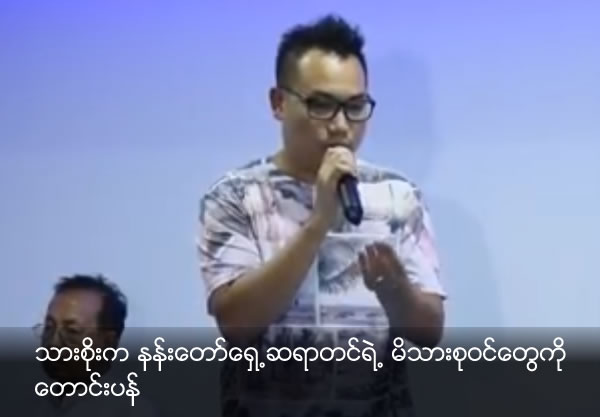 Thar Soe apologize to Nantawshae Sayar Tin's family