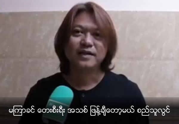 Si Thu Lwin will be produce a new album soon
