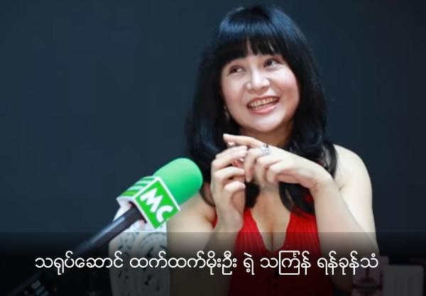 Thingyan feeling of Htet Htet Moe Oo