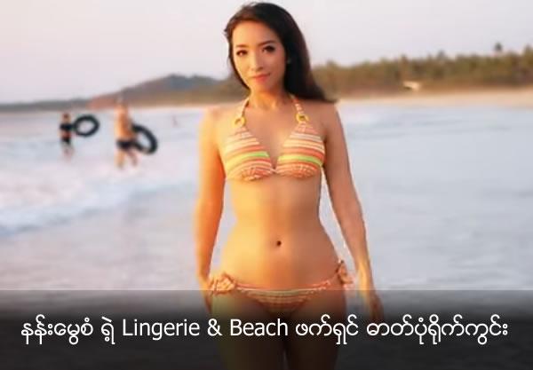 Lingerie & Beach fashion shooting making of Nan Mway San