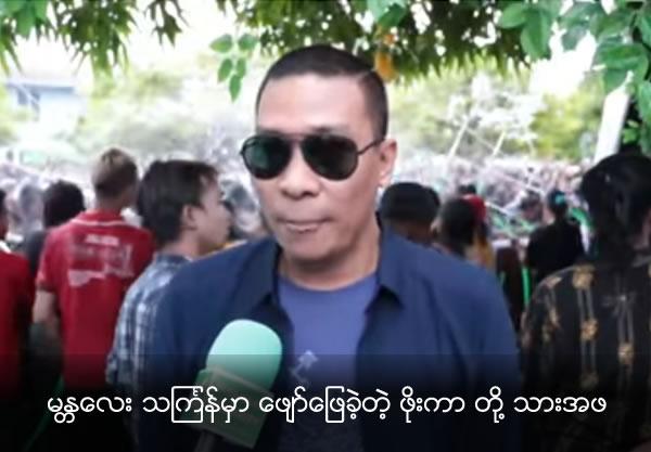Phoe Kar entertain at Mandalay Thingyan