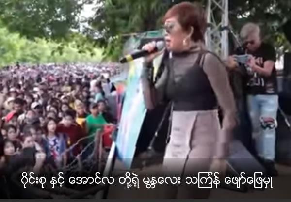 Entertainment of Wine Su and Aung La at Mandalay Thingyan